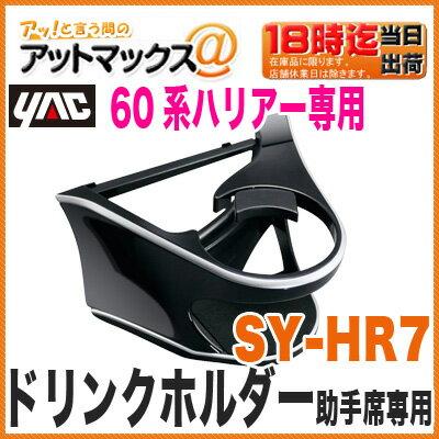 【ヤック YAC】【SY-HR7】 エアコンドリンクホルダー助手席専用(60系ハリアー専用)
