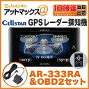 【CELLSTAR セルスター】【AR-333RA+RO-116 セット】GPSレーダー探知機 & OBDIIアダプター セット