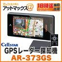 【セルスター】【AR-373GS】2ピースセパレートモデル 3.2インチ液晶一体型 GPSレーダー探知機