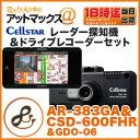【CELLSTAR セルスター】【AR-383GA+CSD-600FHR+GDO-06 セット】レーダー探知機 & ドライブレコーダー & 相互通信用ケーブル