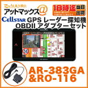 Ar-383ga-set03