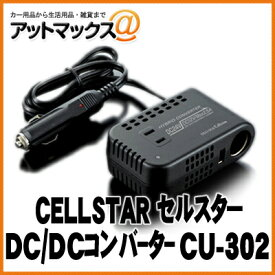 CELLSTAR セルスター Dvr-GALUDA DC/CDコンバーター DCU-302{DCU-302[1150]}