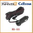 【RO-101】【Cellstar セルスター】レーダー探知機用 電源スイッチ付DCコード ストレートタイプ