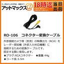 セルスター レーダー探知機専用 コネクター変換ケーブル 【RO-106】