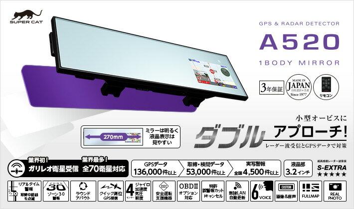 【ユピテル】【A520】SUPER CAT GPSミラー型レーダー探知機スーパーキャット リモコン付き 3年保証 日本製GWM205SD後継機種{A520[1104]}