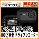 【Yupiteru ユピテル】ドラレココンパクトドライブレコーダー 100万画素 1.41インチ【DRY-mini50c】