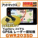 【Yupiteru ユピテル】【GWR203sd+OBD-HVTMセット】GPS&レーダー探知機(GWR103sd後継) ハイブリッド車用OBD2セットの商品