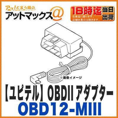 【ユピテル】【OBD12-MIII】 OBD2 アダプター (プリウス(50系)にも対応) OBDII接続アダプター OBD12-M3 OBD-12II後継 【ゆうパケット配送不可】 {OBD12M3[1103]}