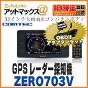 Zero703v-obd