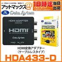 Hda433-d_1