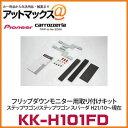 Kk-h101fd_1