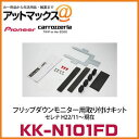 Kk n101fd 1