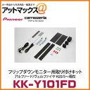 Kk y101fd 1