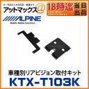 Ktx-t103k_1