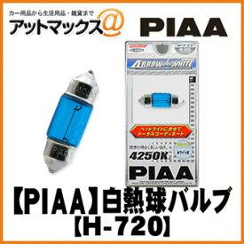H-720 【PIAA】白熱球バルブ ルームランプArrow☆White 4250K T10×31【ゆうパケット、ゆうパケット配送不可】{H720[9980]}