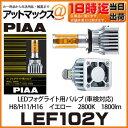 【LEF102Y】【PIAA ピア】LEDフォグライト用バルブ 【H8/H11/H16 イエロー 2800K 2400ルーメン】