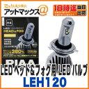 Leh120