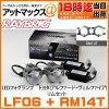 LF06 RM14T settoreiburikku RAYBRIG LED foguramputoyotaarufado/verufaia后半期(2011/11-)专用