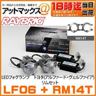 LF06 RM14T set raybrig RAYBRIG LED fog lights Toyota alphard / vellfire