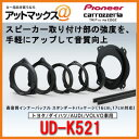 UD-K521 パイオニア carrozzeria カロッツェリア インナーバッフルトヨタダイハツAUDIVOLVOUD-K521高音質音質向上