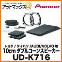 UD-K716 パイオニア Pioneer インナーバッフル スズキ/VW/日産/マツダ用{UD-K716[600]}