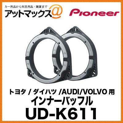 【UD-K611】【パイオニア カロッツェリア】インナーバッフル トヨタ/ダイハツ/AUDI/VOLVO用