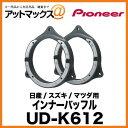 UD-K612 パイオニア Pioneer インナーバッフル 日産/スズキ/マツダ用