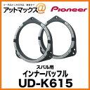 【UD-K615】【パイオニア カロッツェリア】 インナーバッフル スバル用