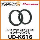 【UD-K616】【パイオニア カロッツェリア】高音質インナーバッフル スズキ/VW/日産/マツダ用