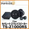 TS-Z1000RS pioneer Pioneer 17 cm separate 2-way speaker