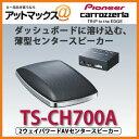 Ts-ch700a_1
