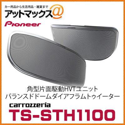 TS-STH1100 パイオニア carrozzeria カロッツェリア 2ウェイサテライトスピーカー 2個1組 角型片面駆動HVTユニット バランスドドームダイアフラムトゥイーター{TS-STH1100[600]}