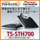 Ts sth700 1