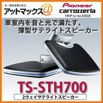 TS-STH700 paioniakarottsueria 2方法卫星音箱TS-STH700
