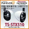 TS STX510 Carrozzeria 先锋卫星扬声器 TS STX510
