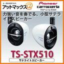 Ts stx510 1