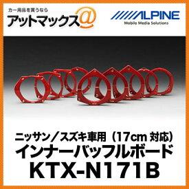 ALPINE ニッサン/スズキ車用(17cm対応) インナーバッフルボード KTX-N171B{KTX-N171B[960]}