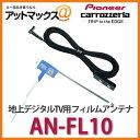 An-fl10