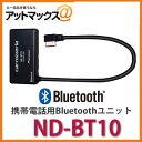 【ND-BT10】【パイオニア カロッツェリア】 携帯電話用BluetoothユニットNDBT10