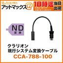 Cca-788-100