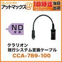 Cca-789-100