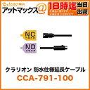 Cca-791-100