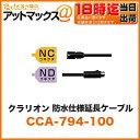 Cca-794-100
