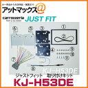 【KJ-H53DE】【カロッツェリア パイオニア】ジャストフィット 取り付けキット フィット(型式DAA-GP5/DBA-GK3/GK4/GK5/GK6)オーデ...