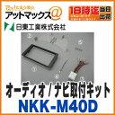 【日東工業 NITTO】カーAV取付キット三菱 デリカD:5他【NKK-M40D】