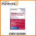 Cndv-r2500h_1