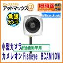【BeatSonic ビートソニック】ナンバープレート取付超小型フロントカメラカメレオン Fisheye 魚眼タイプ普通車専用【BCAM10W】