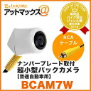 Bcam7w