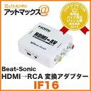 Beat-Sonic/ビートソニック【IF16】HDMI→RCA変換アダプター (HDMIコンバーター/HDMI出力をRCAピン(映像&音声)に変換)