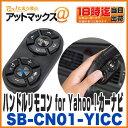 Sb-cn01-yicc